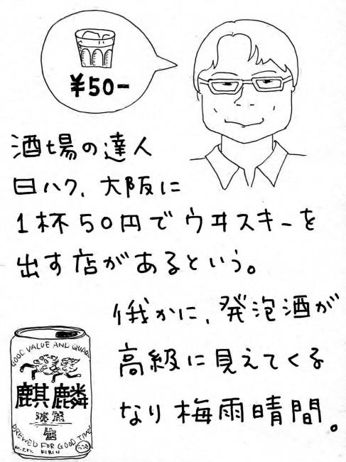 1杯50円