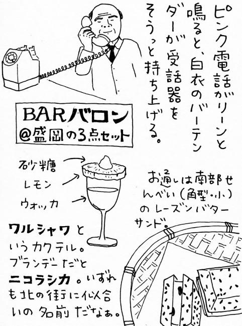 bar-b