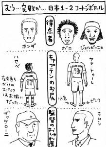 コートジボアール戦