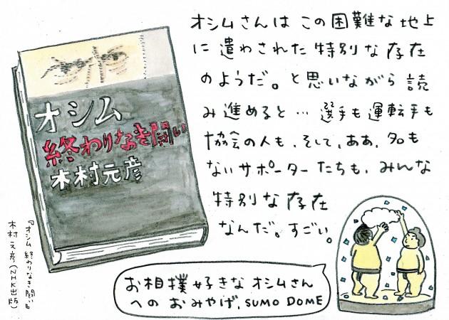 『オシム 終わりなき闘い』を読む
