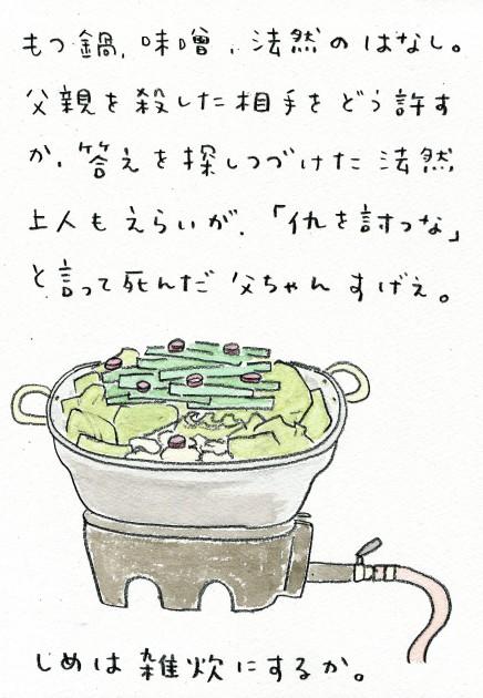 もつ鍋と法然