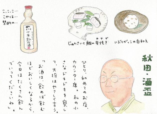 秋田ひとり酒、ぐふふ。