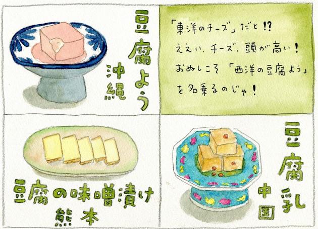 恍惚の豆腐たち