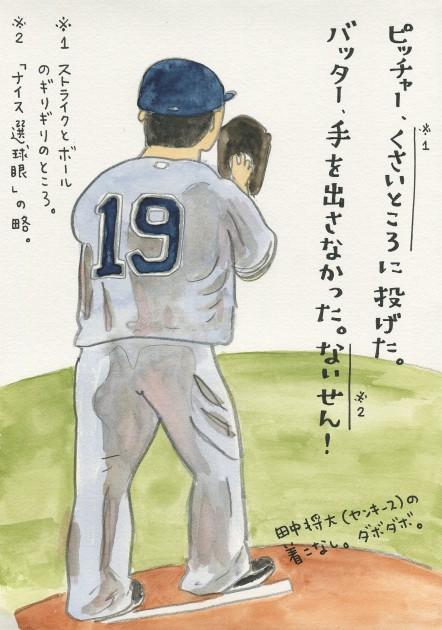 野球用語の基礎知識