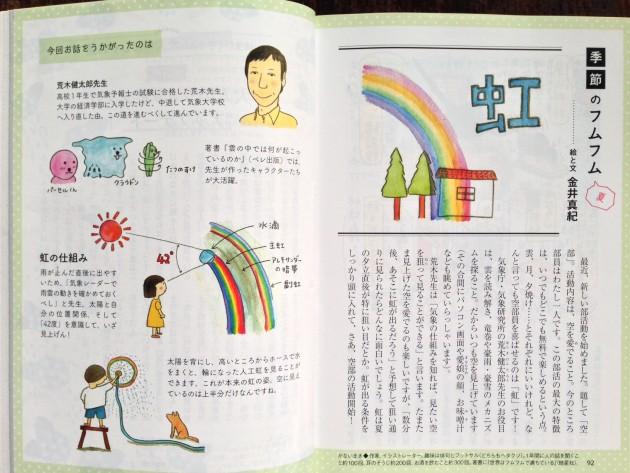 季節のフムフム 虹